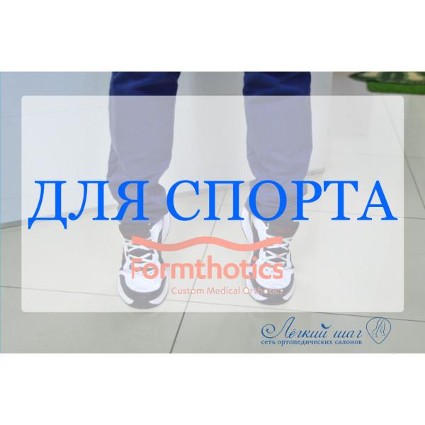 Изготовление индивидуальных бескаркасных ортопедических стелек