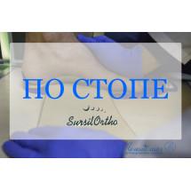 Технология Sursil-Ortho (Сурсил-Орто)