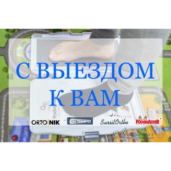 Изготовление индивидуальных ортопедических стелек с выездом на дом в Москве и Московской области